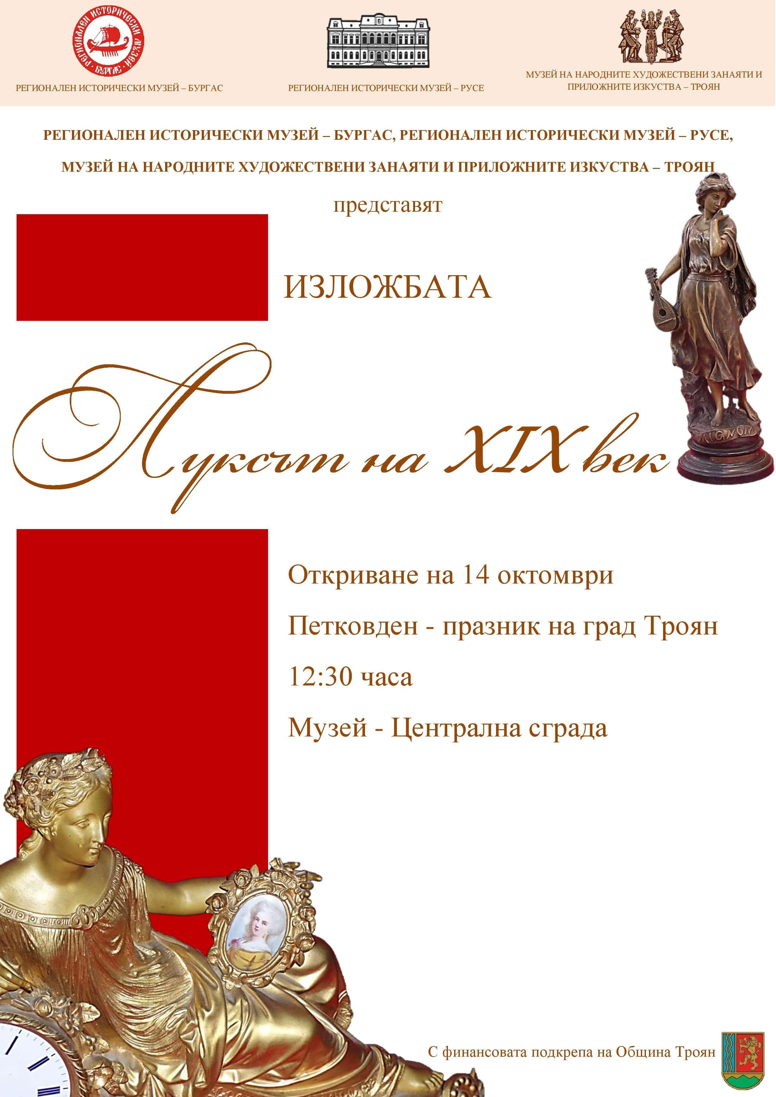 troyan-museum-luksat-na-devetnaysti-vek