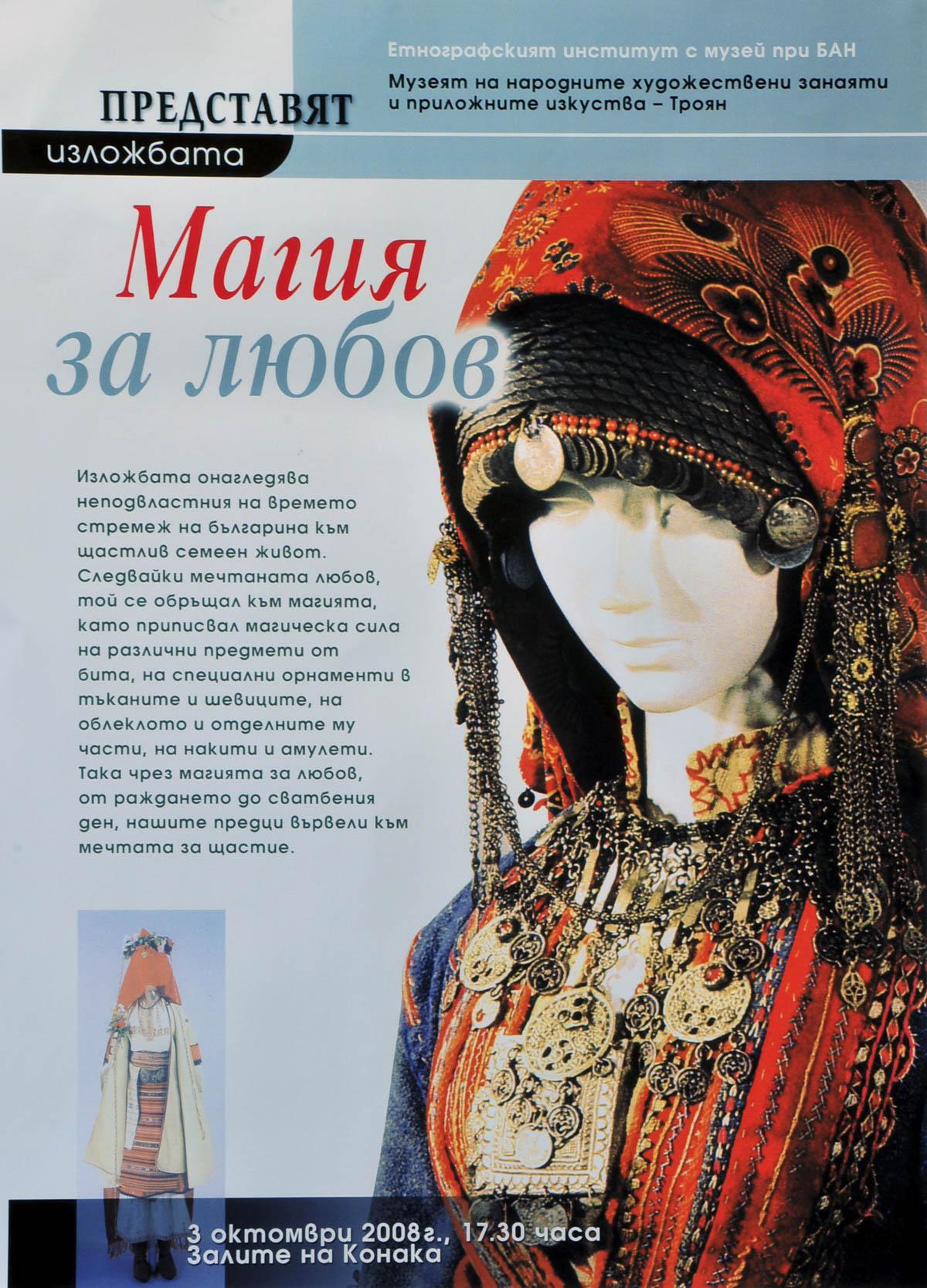 troyan-museum-magiya-za-lubov-1