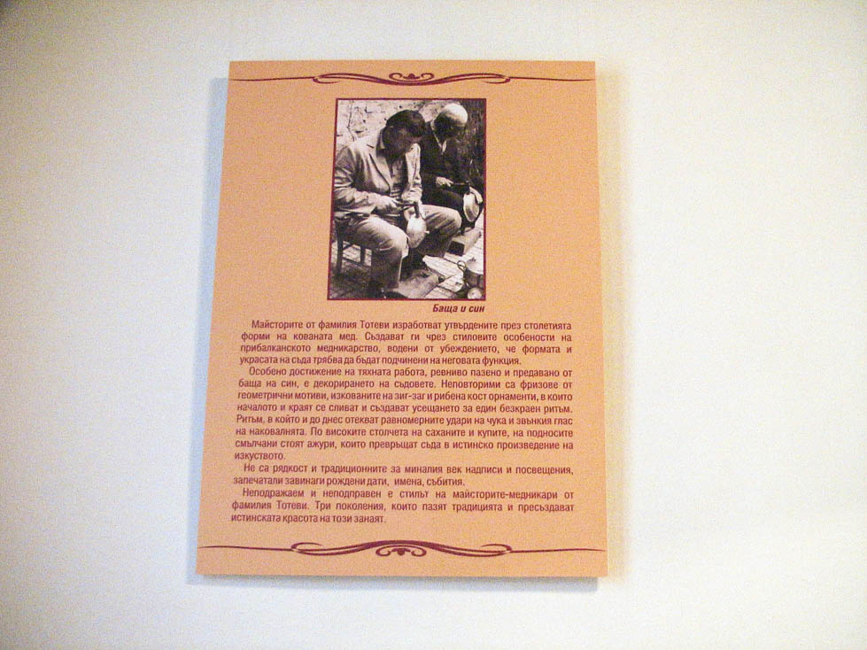 troyan-museum-majstori-i-maistorlak-19