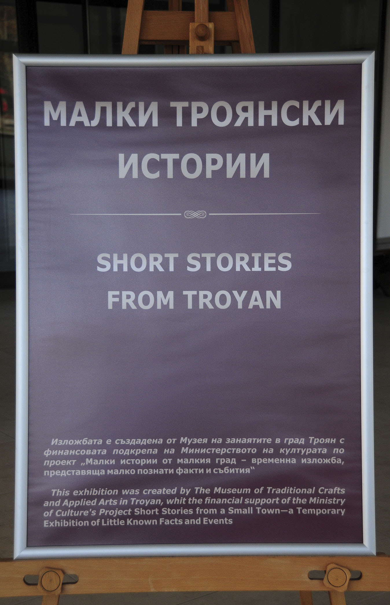 troyan-museum-malki-istorii-1