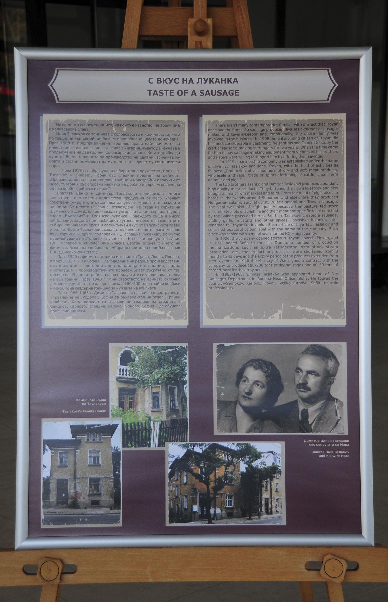 troyan-museum-malki-istorii-3