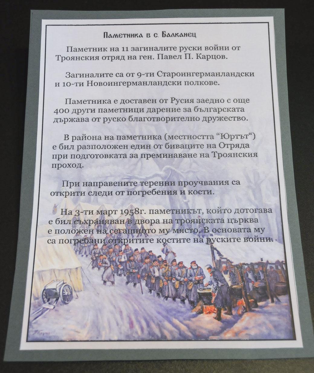 troyan-museum-osvobozhdenieto-3ti-mart-1