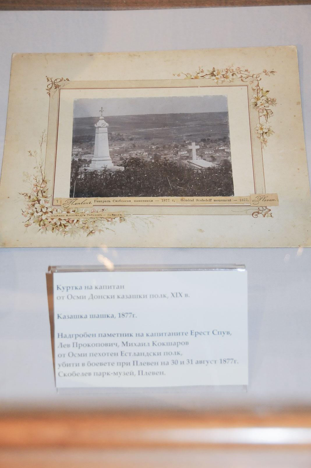 troyan-museum-osvobozhdenieto-3ti-mart-20