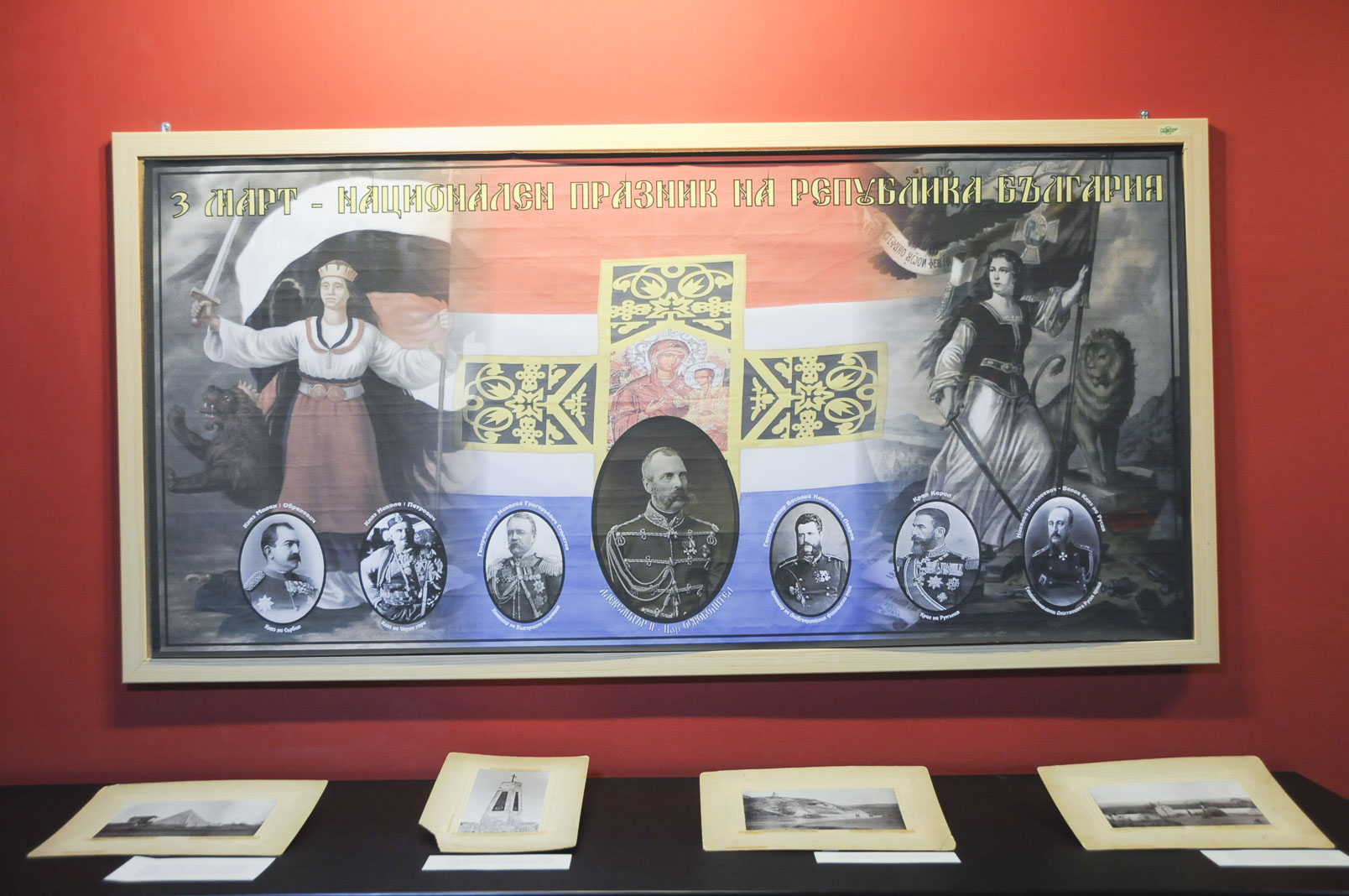 troyan-museum-osvobozhdenieto-3ti-mart-24