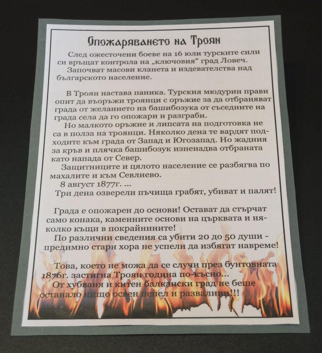 troyan-museum-osvobozhdenieto-3ti-mart-4
