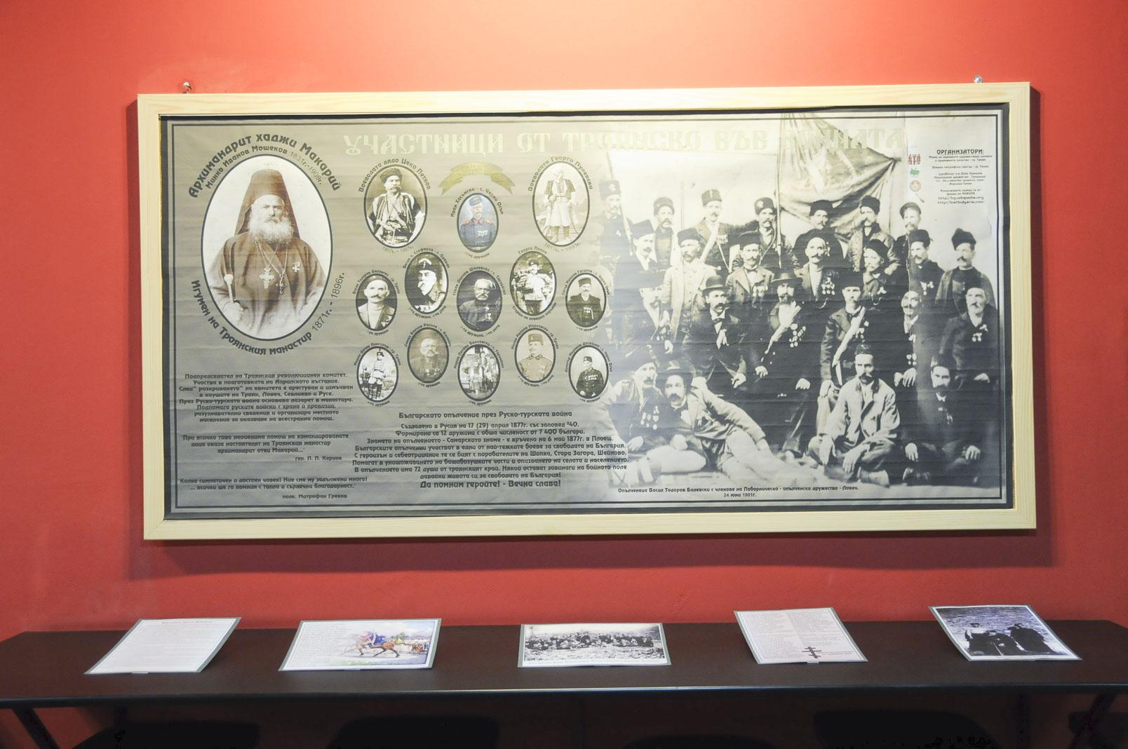 troyan-museum-osvobozhdenieto-3ti-mart-6