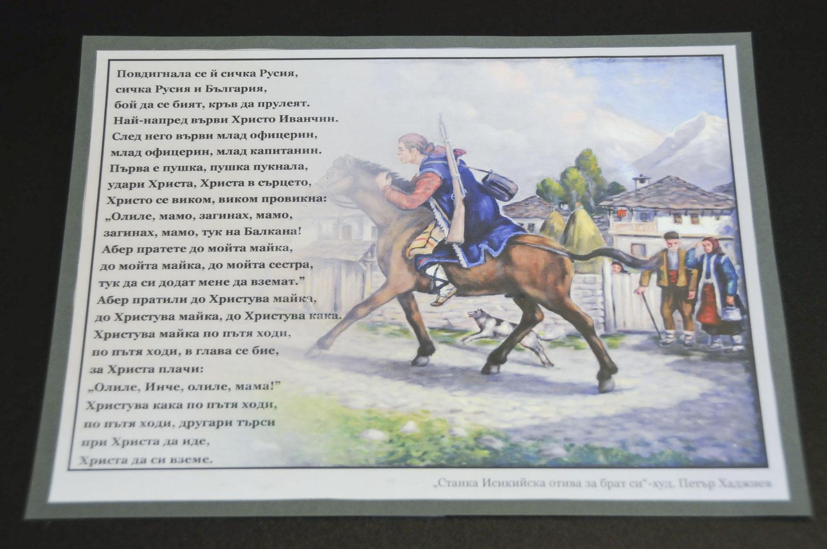 troyan-museum-osvobozhdenieto-3ti-mart-8