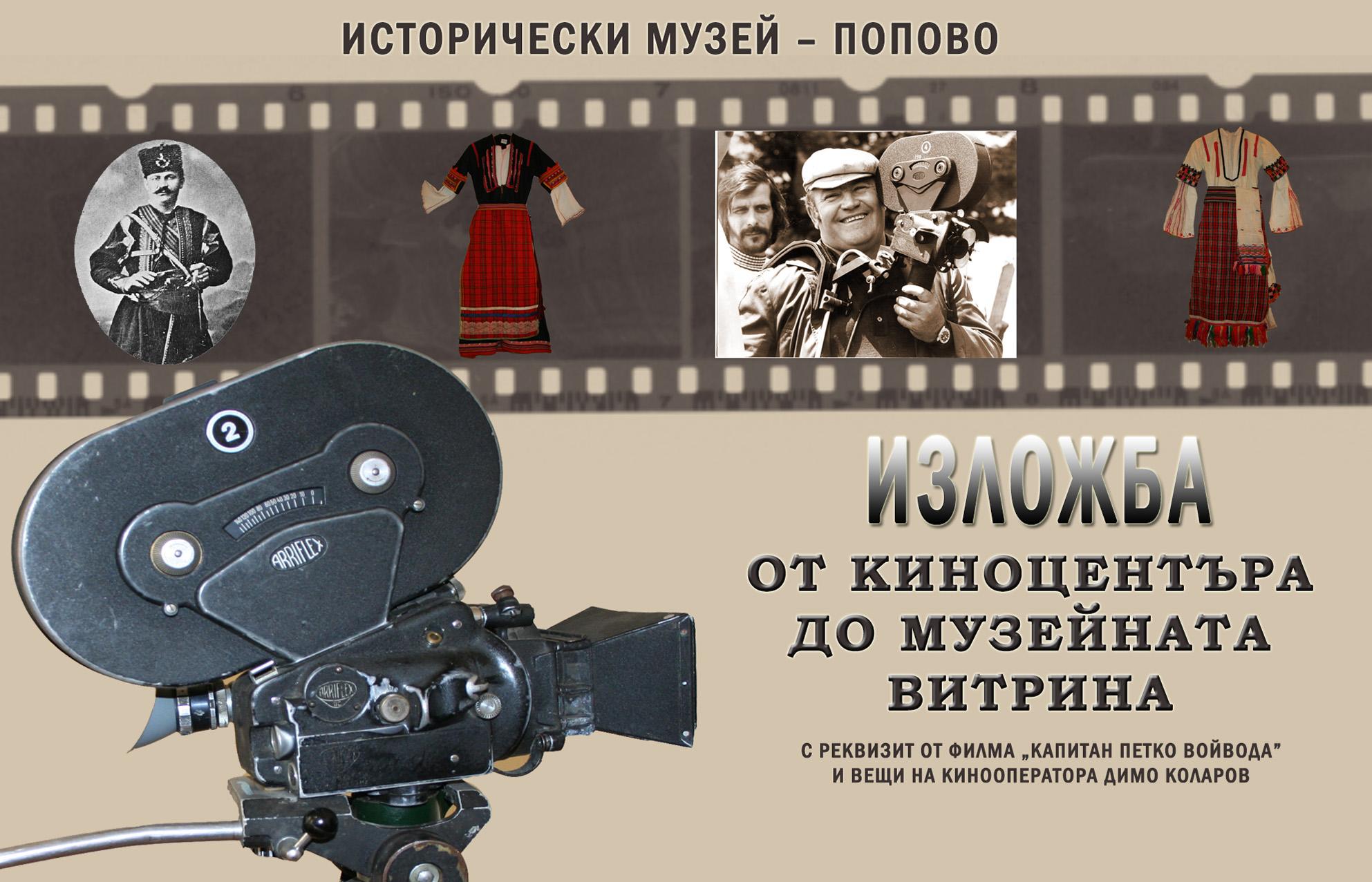 troyan-museum-ot-kinocentara-do-muzeinata-vitrina-1.1