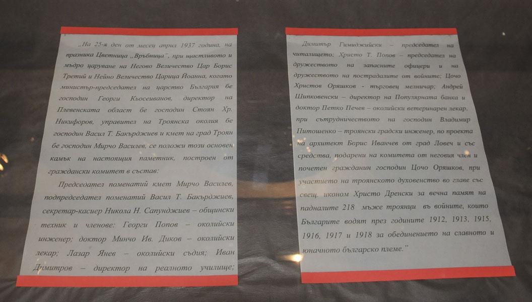 troyan-museum-pametnik-muchenik-3