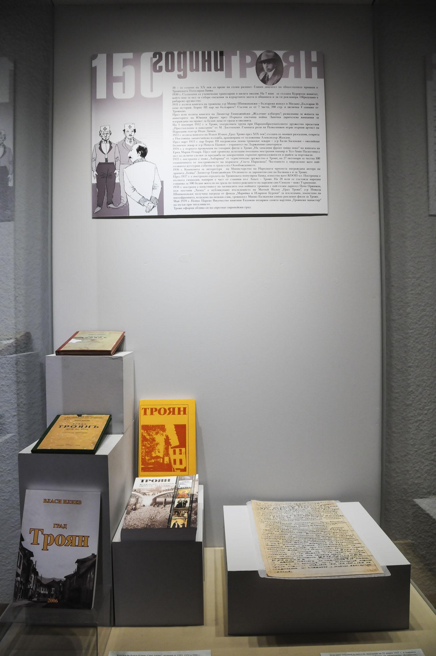 troyan-museum-provincialna-hronika-11