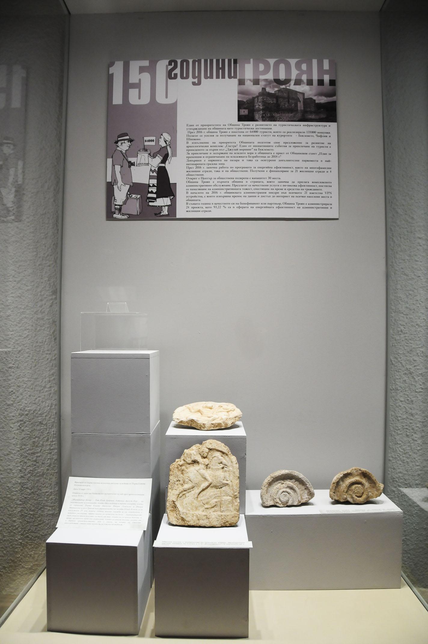 troyan-museum-provincialna-hronika-12
