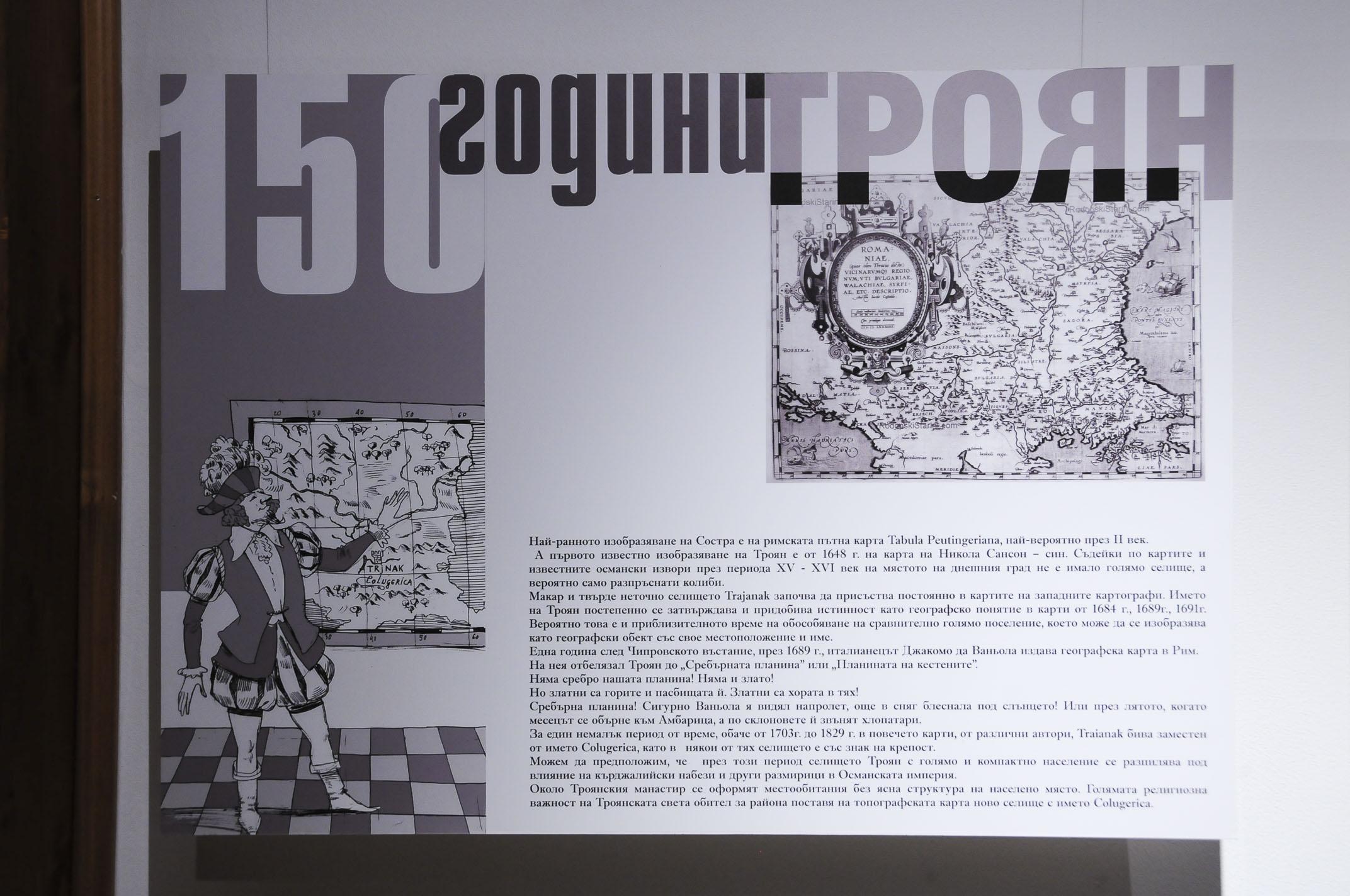 troyan-museum-provincialna-hronika-2
