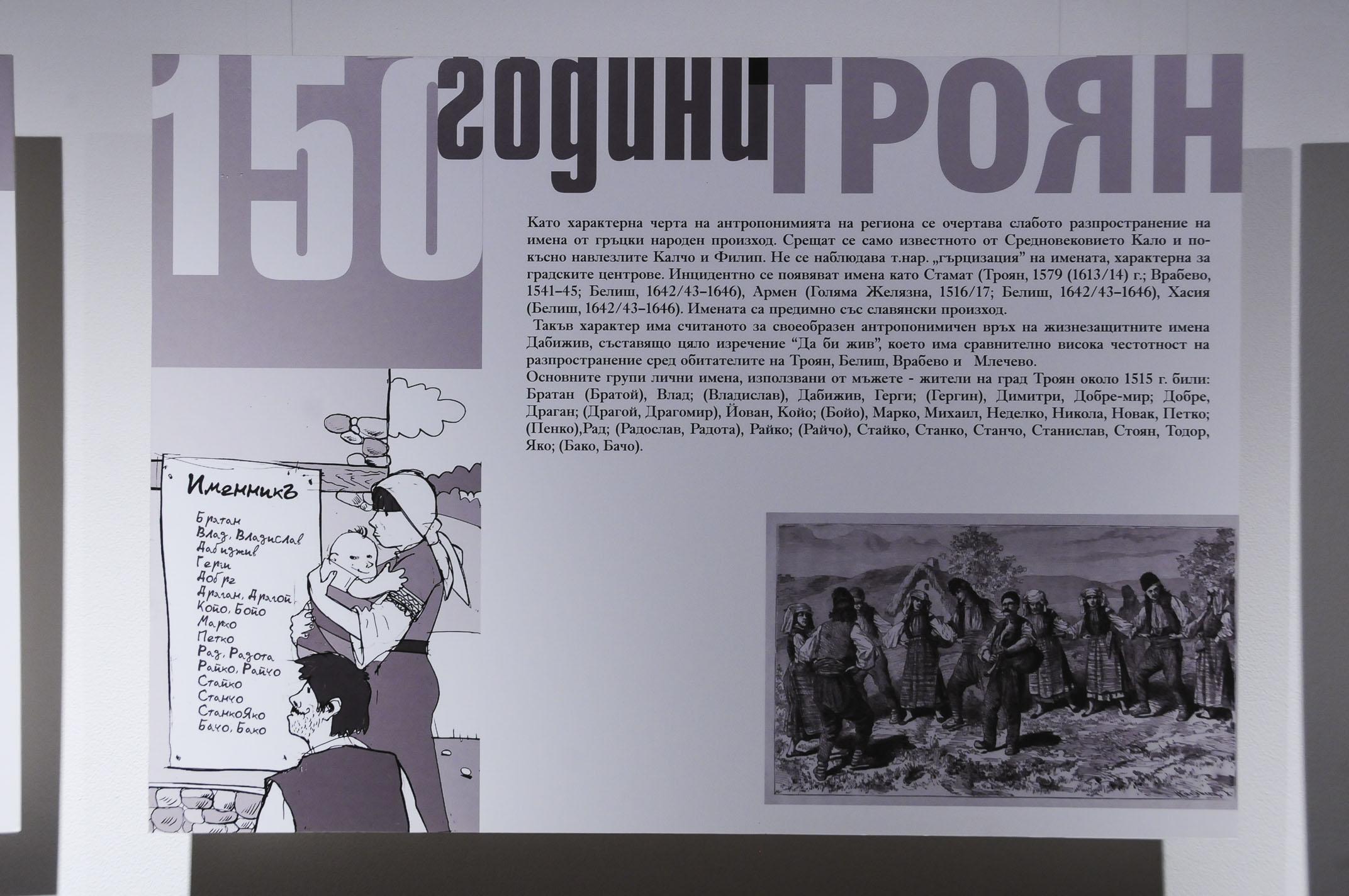 troyan-museum-provincialna-hronika-3