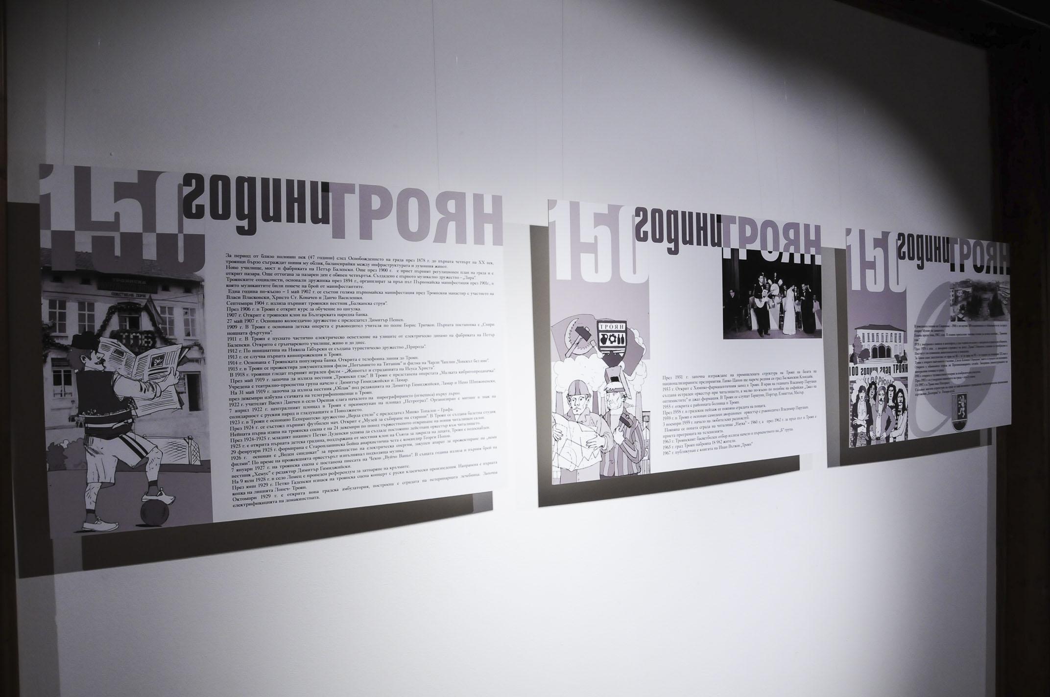 troyan-museum-provincialna-hronika-4