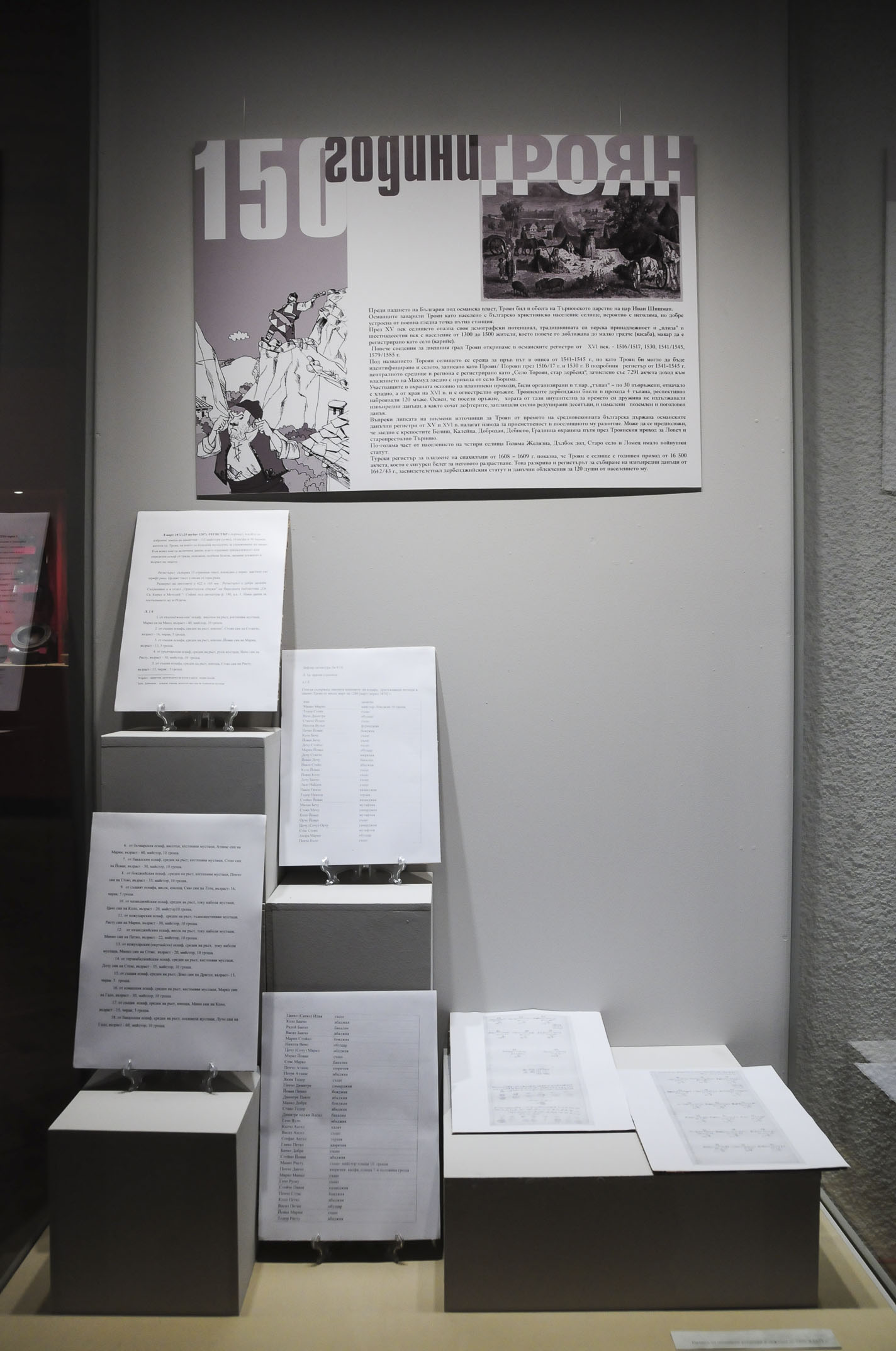 troyan-museum-provincialna-hronika-9