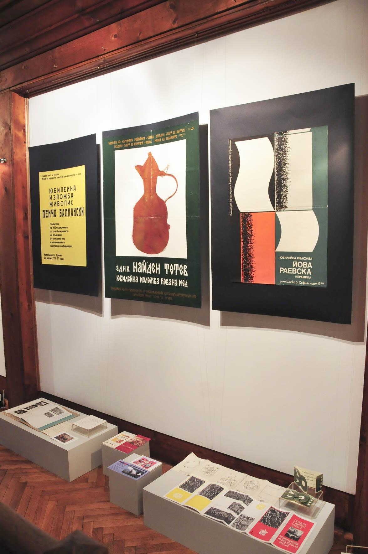 troyan-museum-razkaz-dokumenti-16