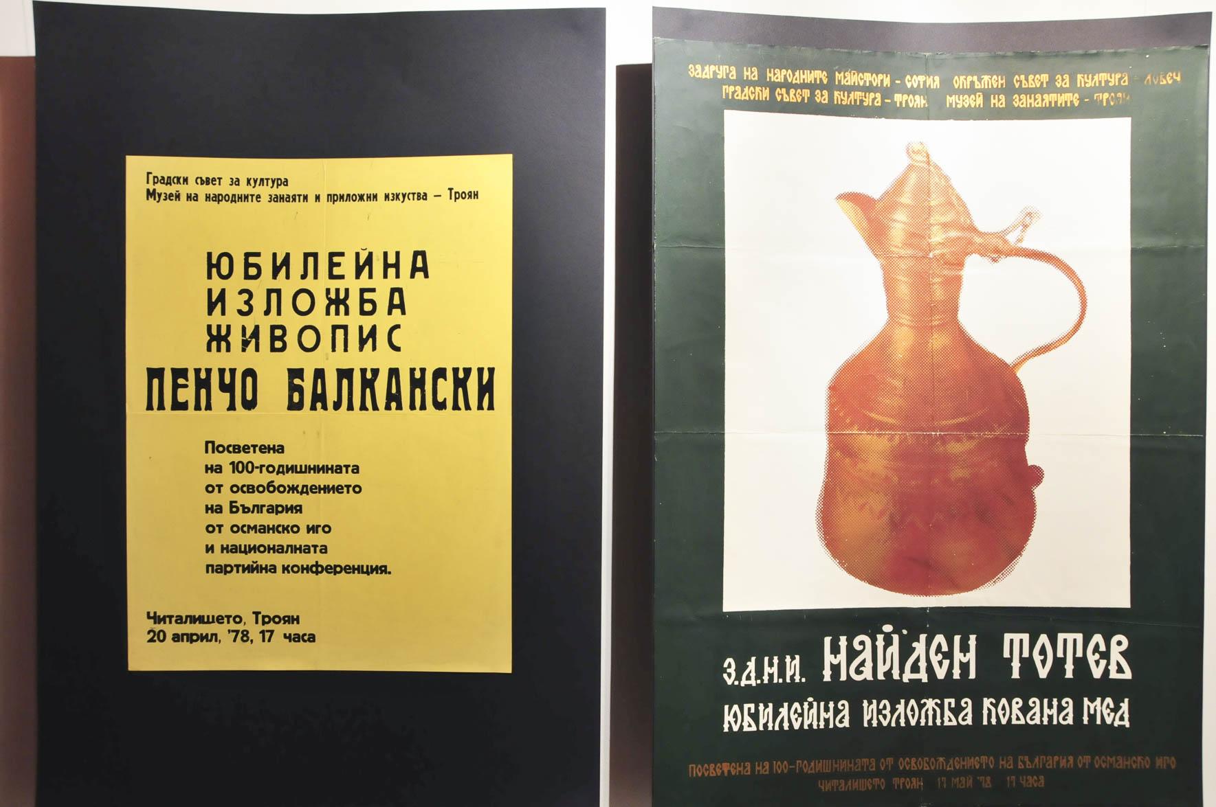 troyan-museum-razkaz-dokumenti-20