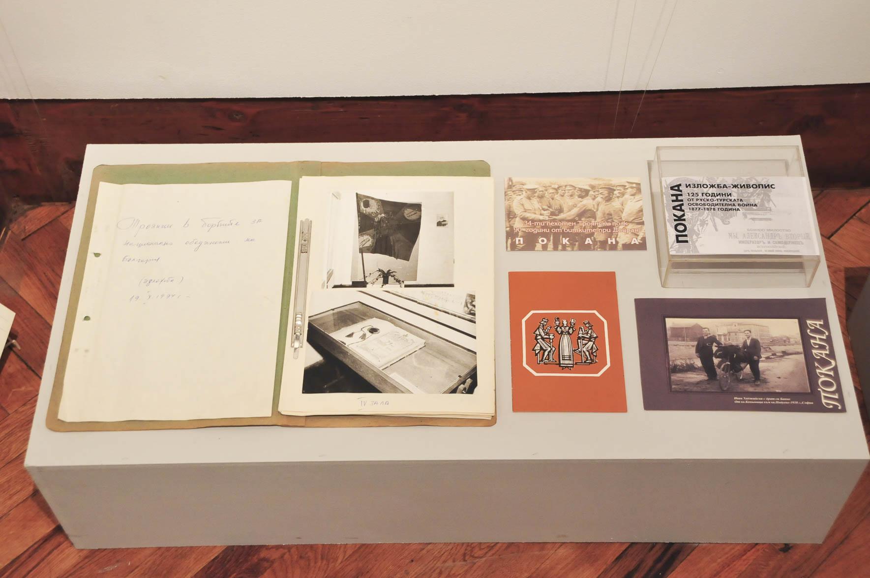 troyan-museum-razkaz-dokumenti-23