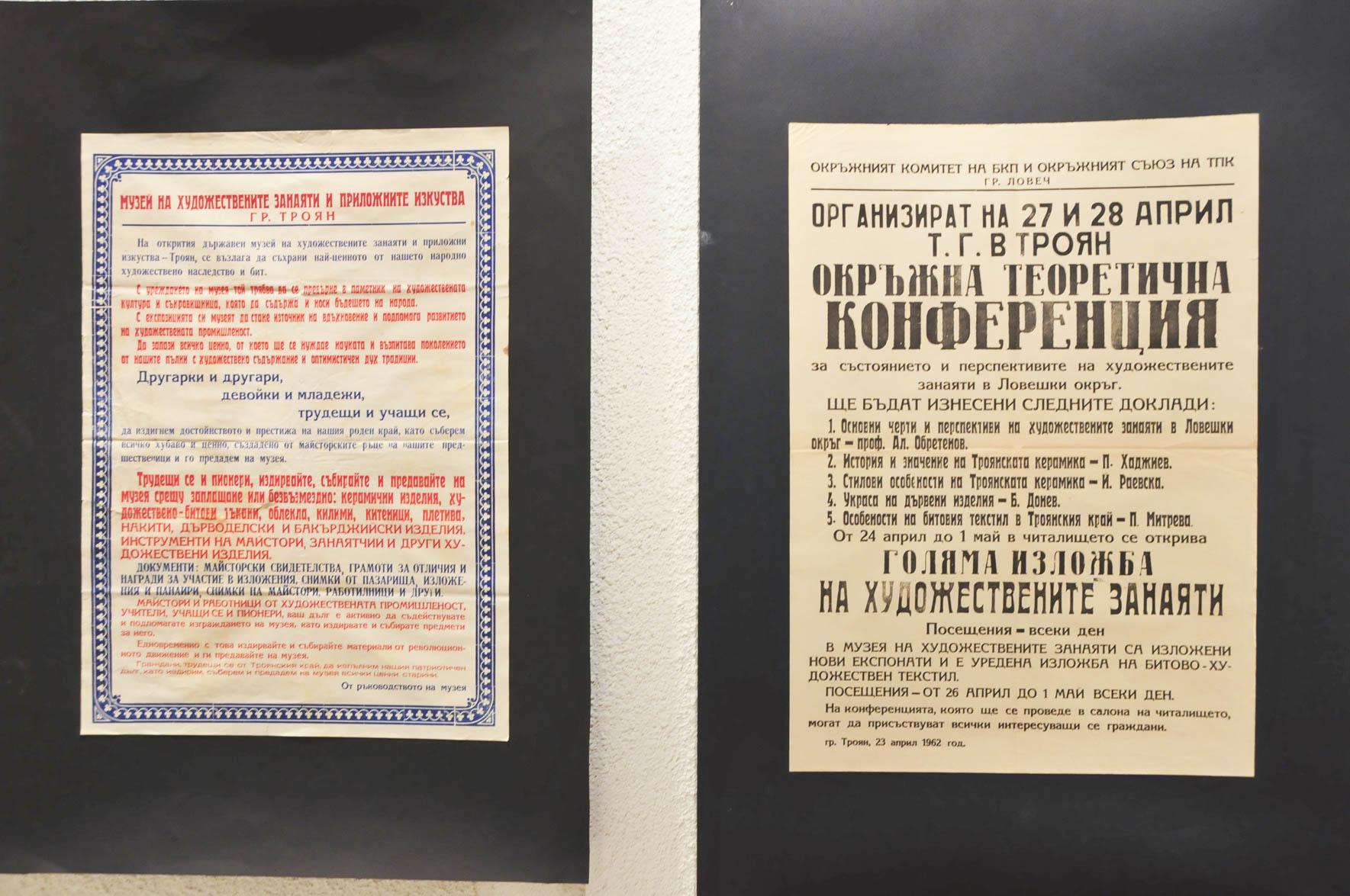 troyan-museum-razkaz-dokumenti-29