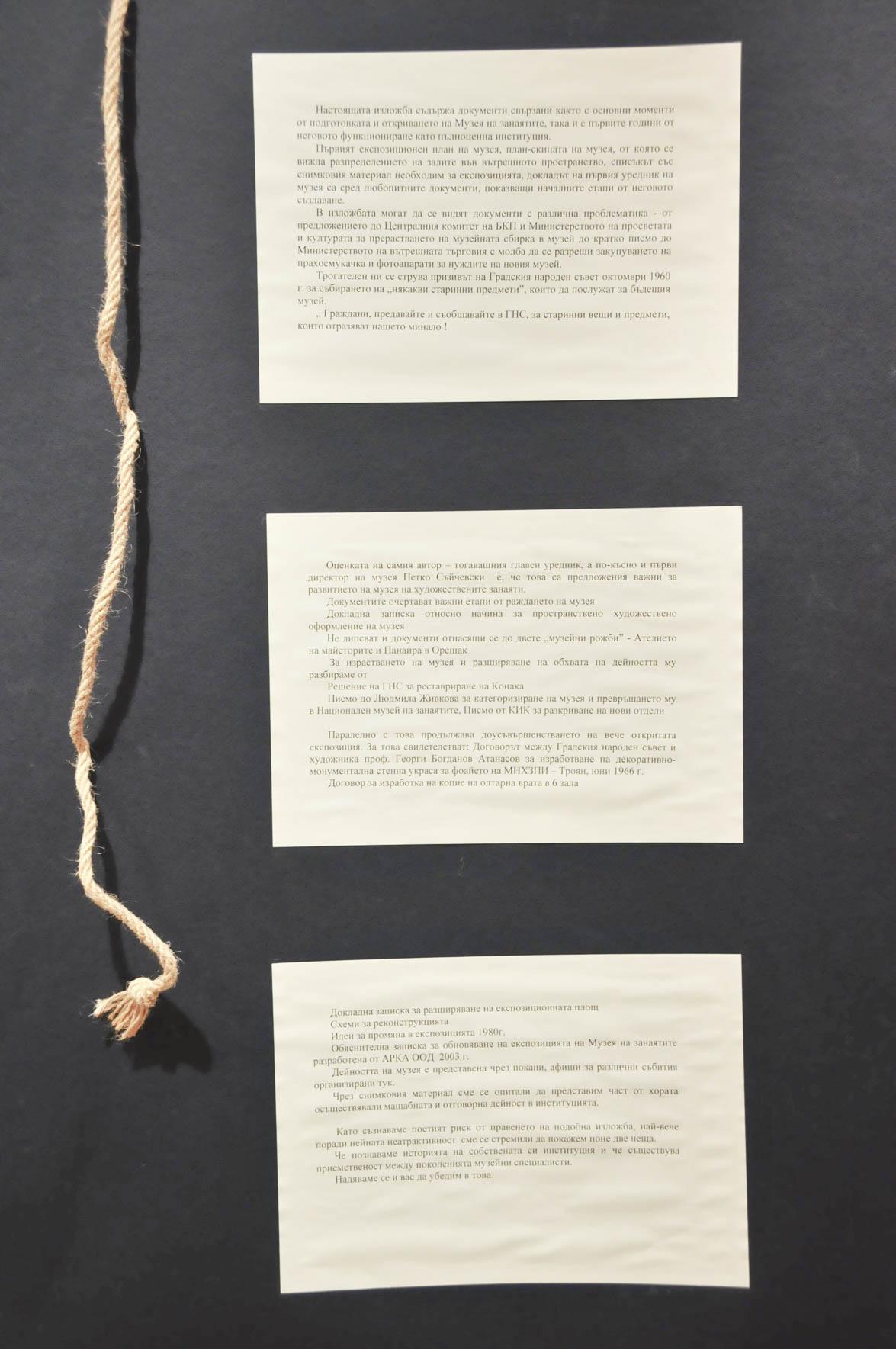 troyan-museum-razkaz-dokumenti-30