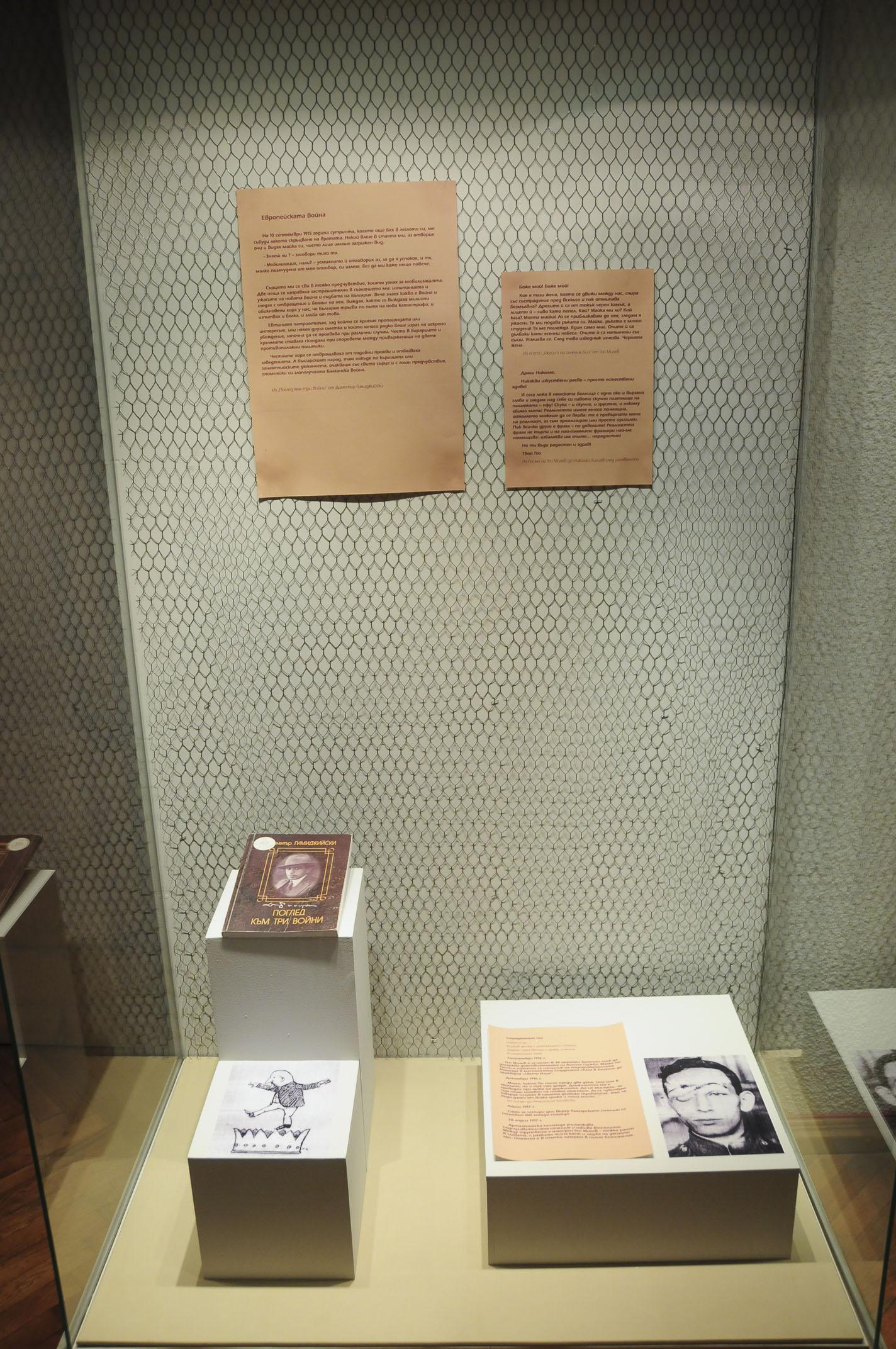 troyan-museum-srykleni-spomeni-16