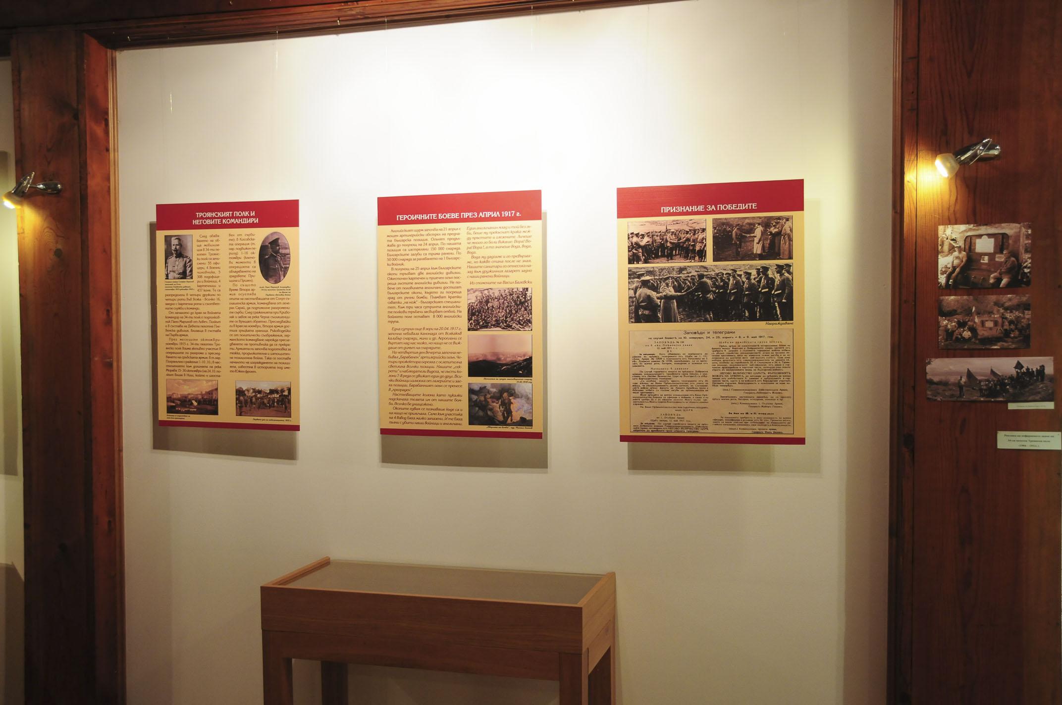 troyan-museum-srykleni-spomeni-9