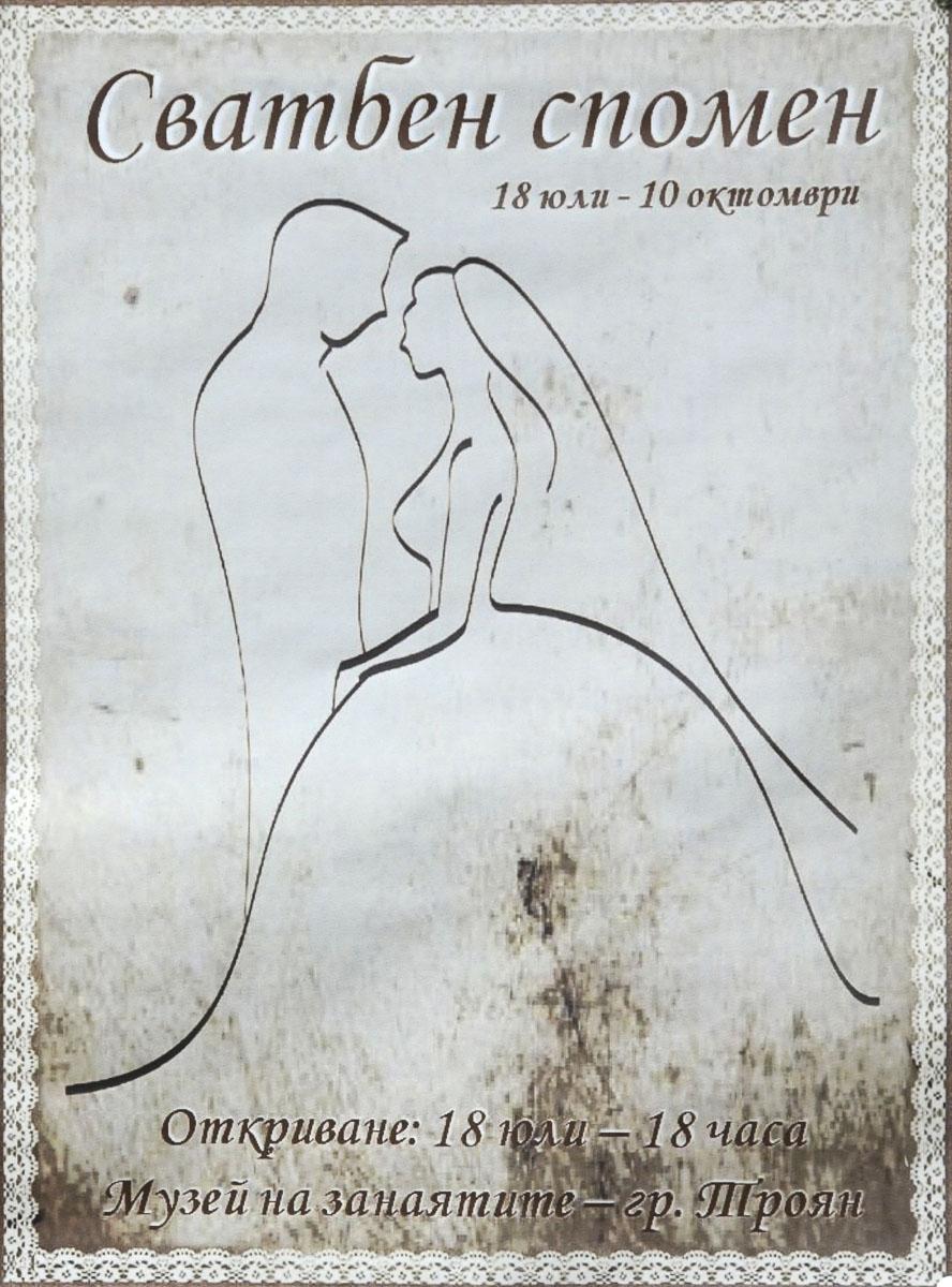 troyan-museum-svatben-spomen-25