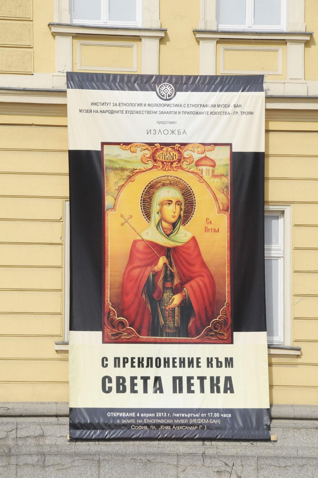 troyan-museum-sveta-petka-2