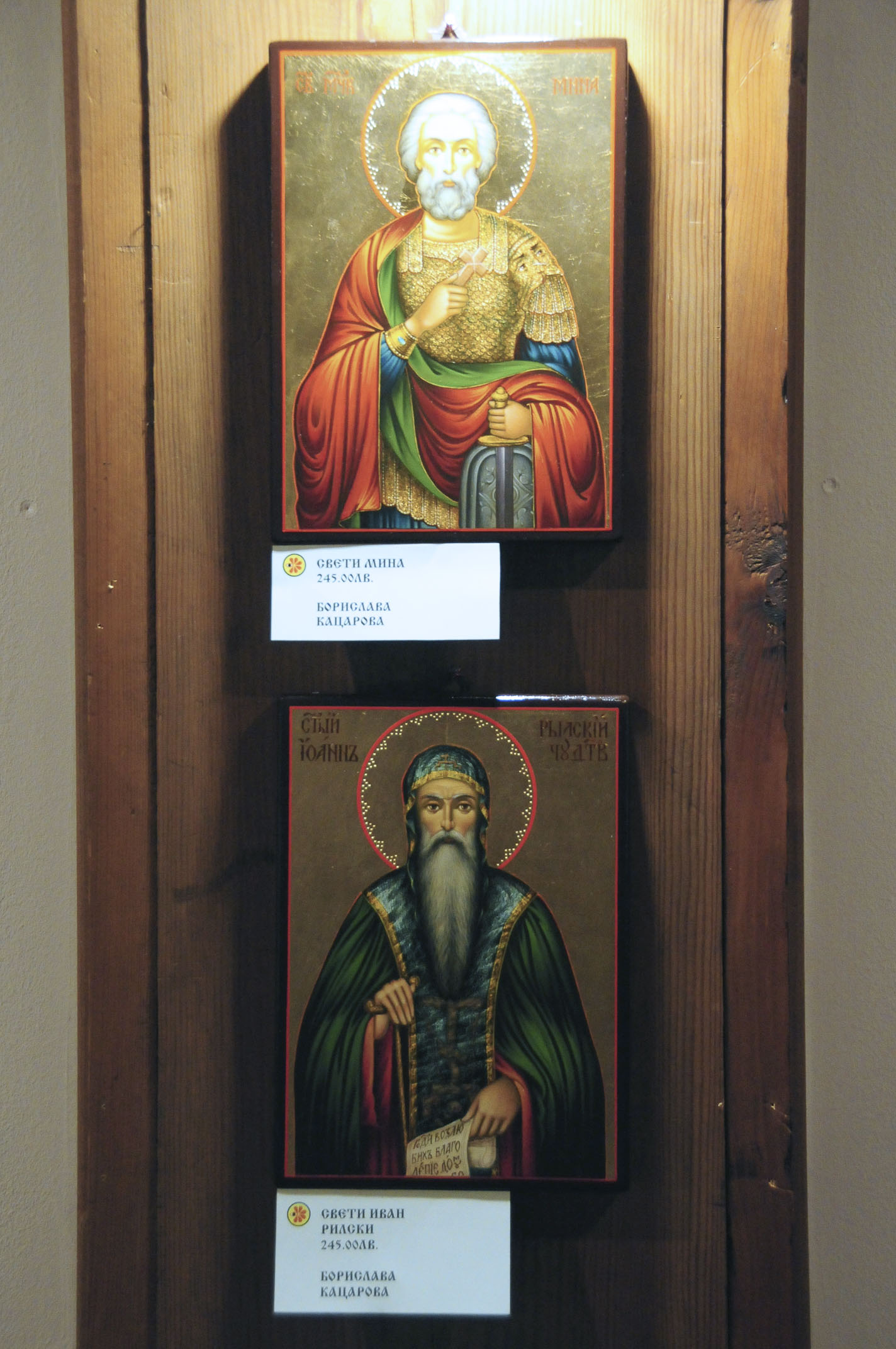 troyan-museum-sveti-spiridon-10