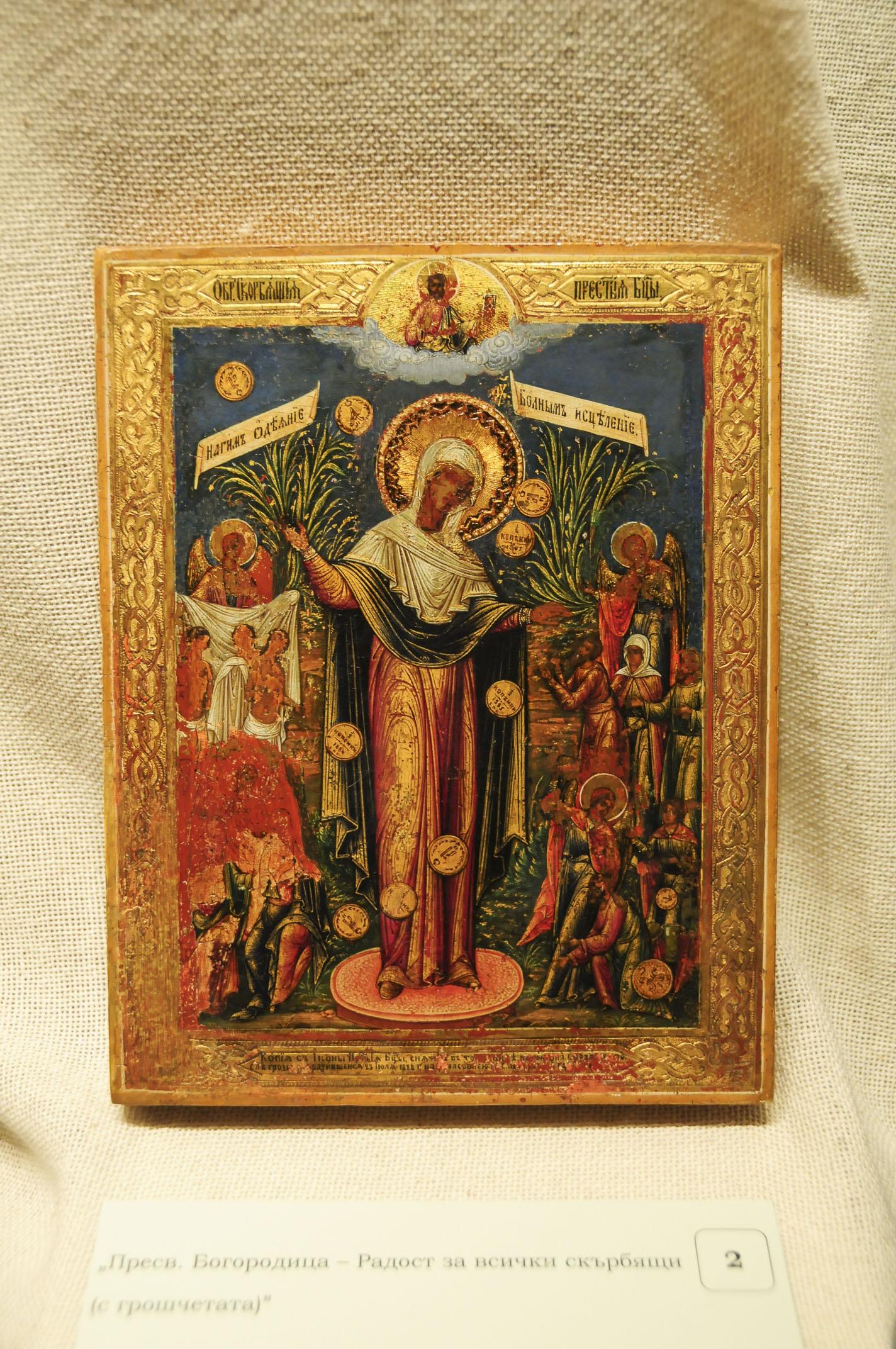 troyan-museum-troyanski-svetini-15