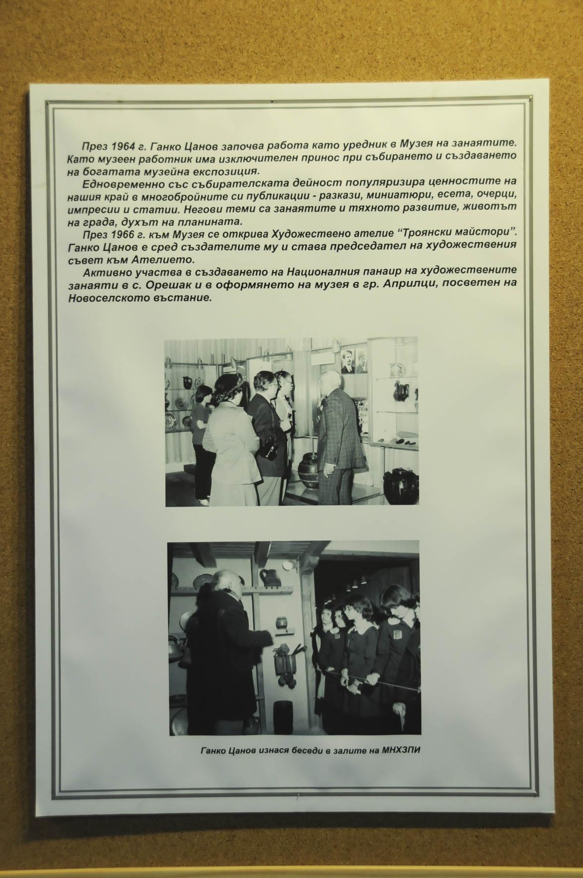 troyanmuseum-ganko-canov5