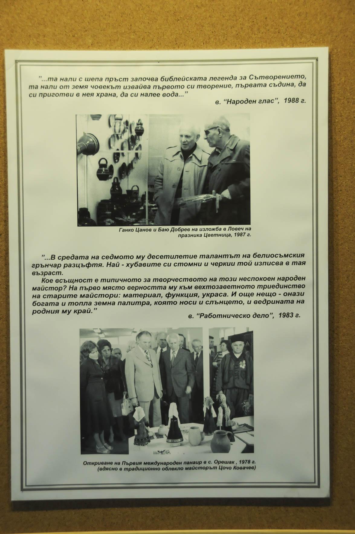 troyanmuseum-ganko-canov6